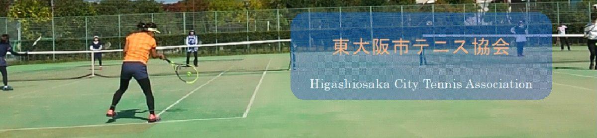 東大阪市テニス協会